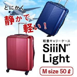 スーツケース 超軽量 2.4kg 中型 50L SiiiN+Light シーンプラスライト