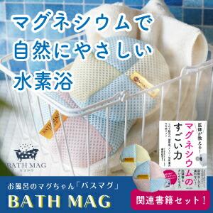 マグちゃん 水素浴 入浴用品 マグネシウム de のんびりバスタイム バスマグ BATH MAG 2個入り