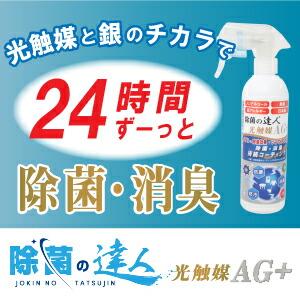 除菌の達人 光触媒 AG+ 銀イオン 300ml
