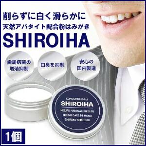 ホワイトニング 歯磨き粉 ホワイトニングパウダー 天然アパタイト55%  (SHIROIHA) 1個