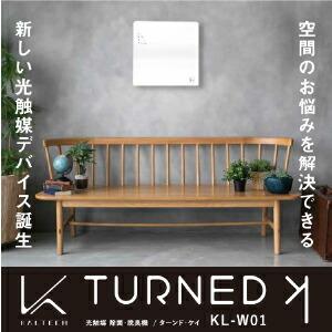 カルテック 光触媒除菌・脱臭機 ターンド・ケイKL-W01Z 壁掛けタイプ