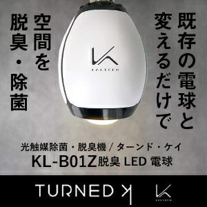 カルテック 光触媒除菌・脱臭機/ターンド・ケイ KL-B01Z 脱臭LED 電球