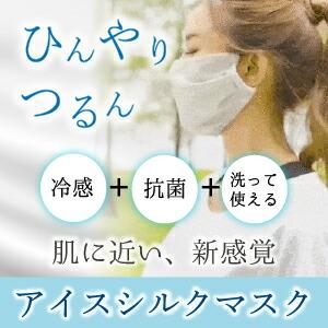アイスシルクマスク 夏 マスク 涼しい ひんやり マスク 抗菌 繰り返し使える ライトグレー 1枚