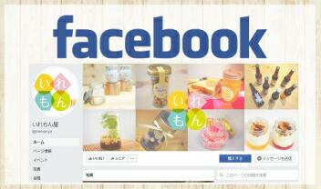 Facebookで「いいね!」お待ちしております♪