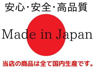 高品質な日本国内生産品をお届けします!