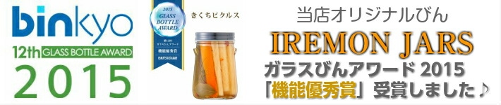 IREMON JARS