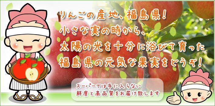 福島のりんご