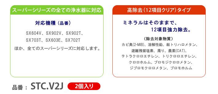 TORAY【東レ】トレビーノ スーパーシリーズ 浄水器 交換用カートリッジ〔2個入〕STC.V2J