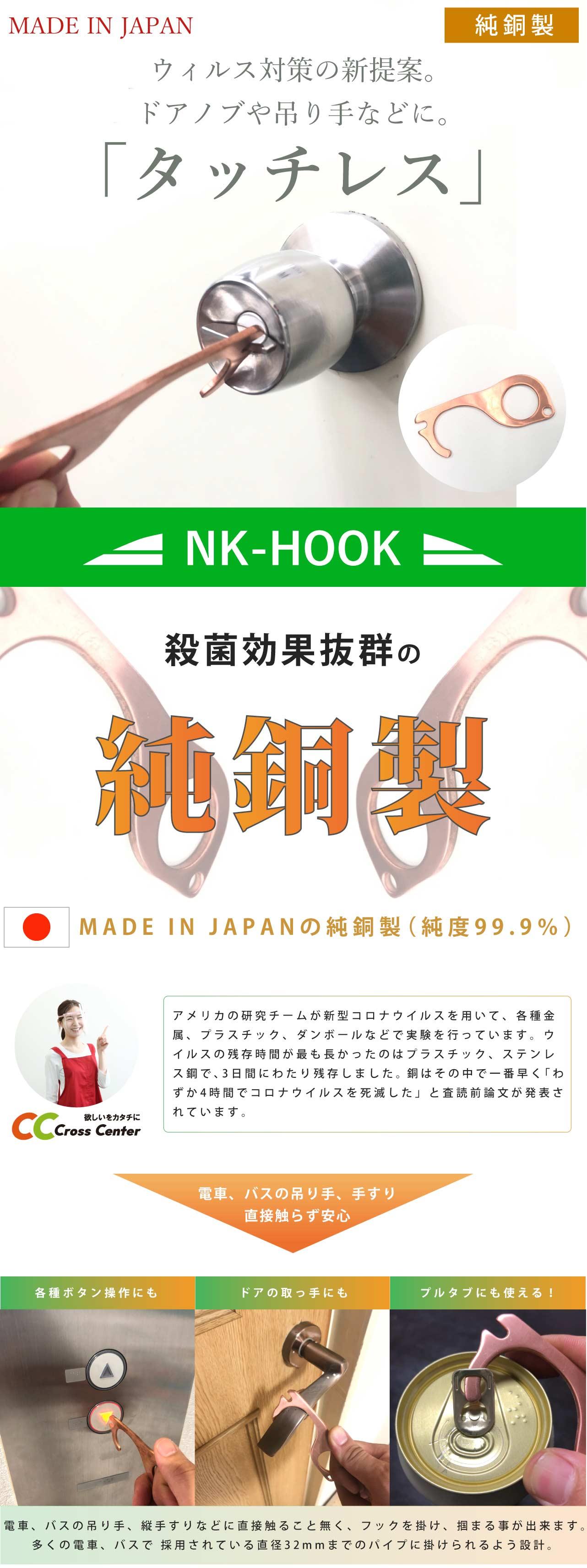 【NK-HOOK】タッチレスキーホルダー 純銅製