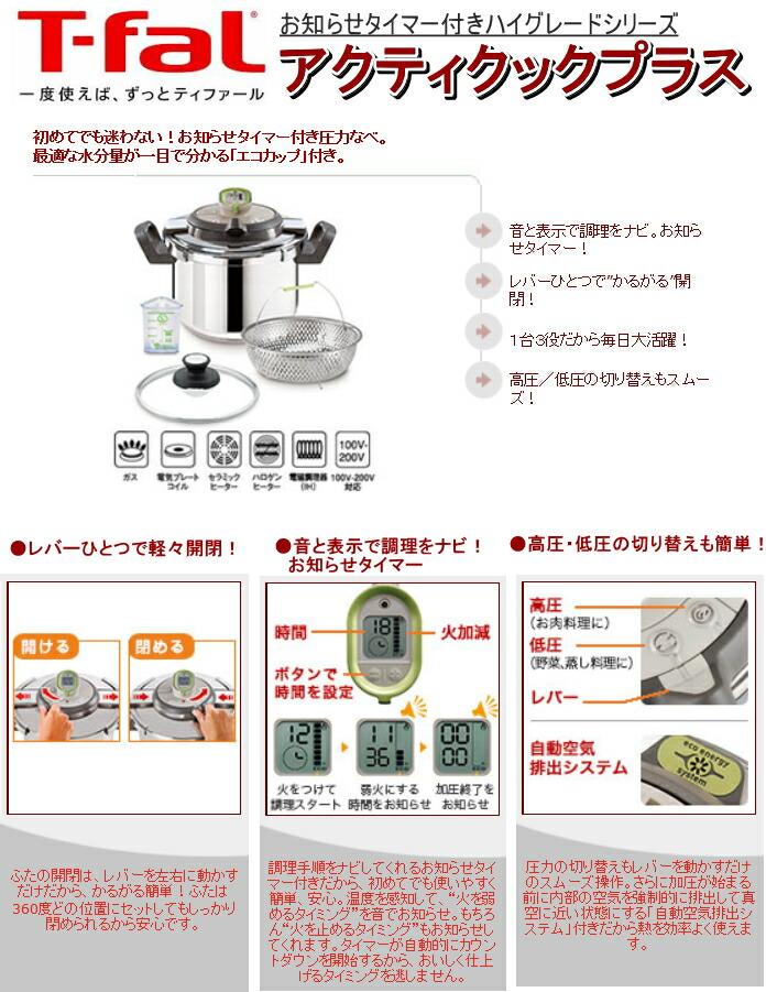 ワンタッチで開閉!簡単使いやすい!お知らせタイマー付きで安心!高圧・低圧の切り替え、ガラス蓋で普通のおなべにも!