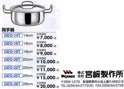 ジオ・プロダクトメーカー希望小売価格