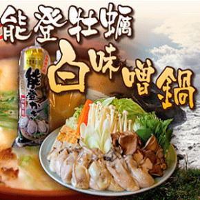 能登牡蠣鍋