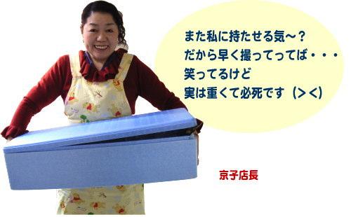 笑っているけど実は重くて必死な京子店長
