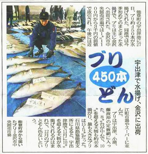 2011年11月28日北國新聞に掲載されました。
