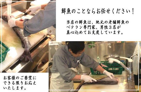 老舗鮮魚のベテラン専門家、男性3名が真心込めてお支度しています。