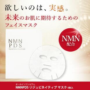 NMNPDS リジュビネイティブ マスク 5枚入
