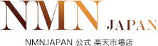 NMN JAPAN 公式 楽天市場店