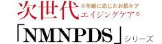 次世代エイジングケア NMNPDSシリーズ