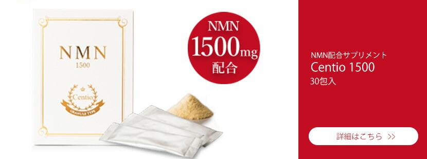 NMN配合サプリメント Centio 1500  30包入