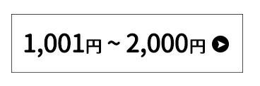 1001〜2000