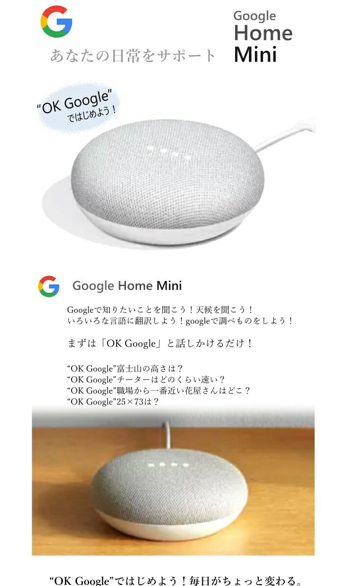 ホーム ミニ グーグル
