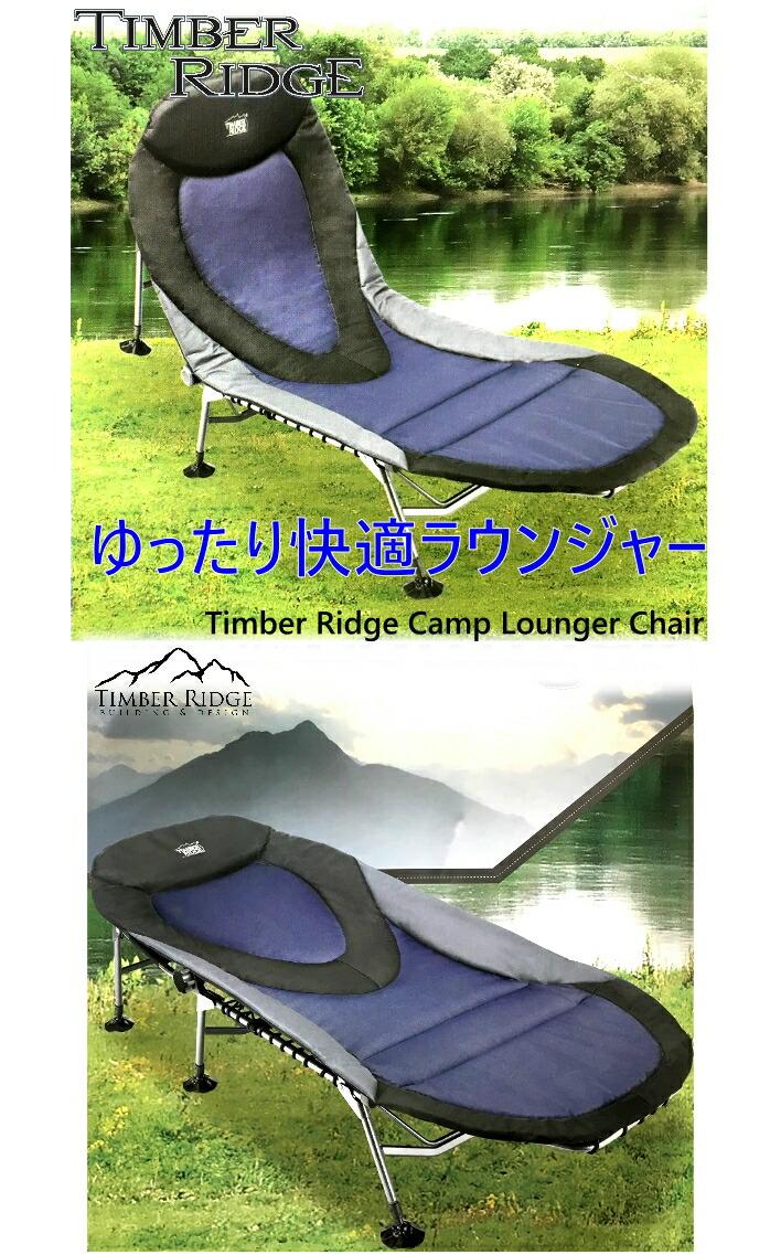 timber ridge camp lounger chair