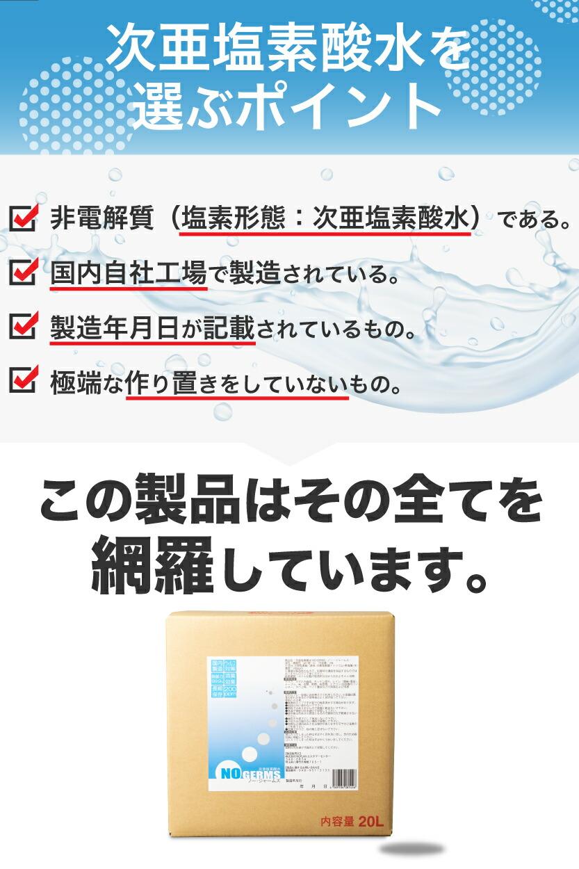 次亜塩素酸水を選ぶポイント