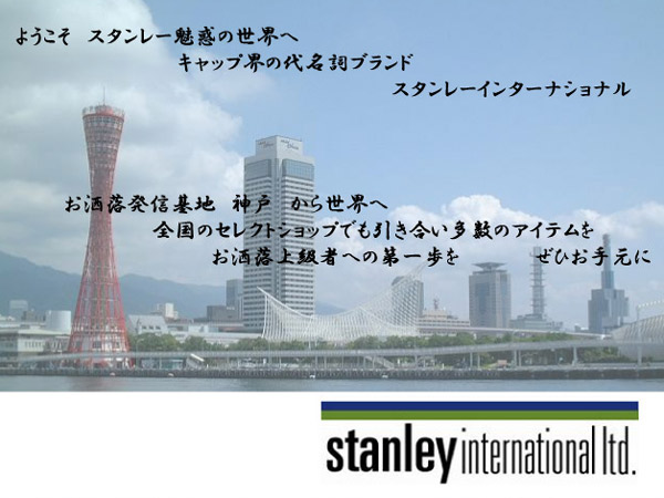 インターナショナル スタンレー