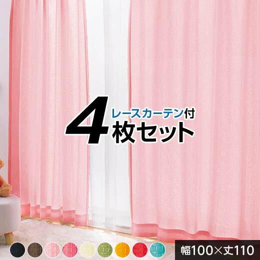 選べるカラーカーテンお買得セット