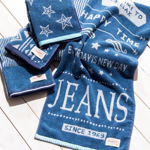綿100%おしゃれなジーンズ風タオル