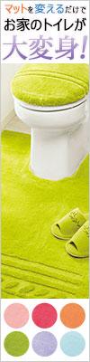 抗菌防臭カラフルトイレマットシリーズ『オリーブ』