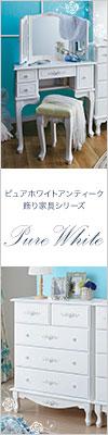 ピュアホワイトアンティーク飾り家具
