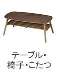 テーブル・椅子・こたつ