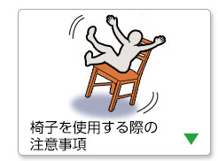 椅子を使用する際の注意事項