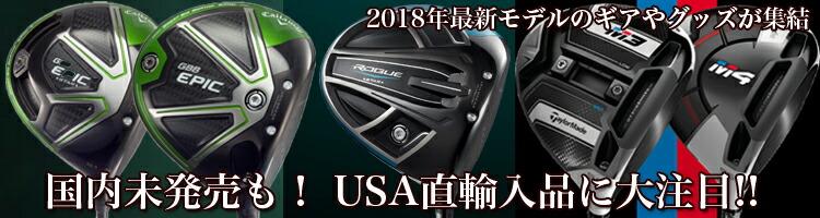 2018年USA直輸入品 キャロウェイ ローグ エピック M3