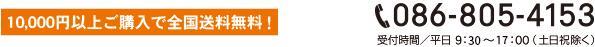 のぼりのことならのぼりショップへ!:086-805-4150 【受付時間:9:00〜18:00】(土日祝日除く)