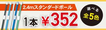 2.4mポール激安324円