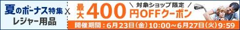夏のボーナス特集レジャーアイテム★6/23スタート楽天負担最大400円OFFクーポンキャンペーン