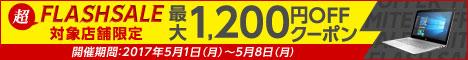 指定金額以上のご購入で最大1,200円OFFクーポンキャンペーン!