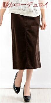 コーデュロイロングスカート 11023