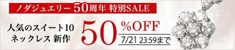 新作ネックレス50%OFFキャンペーン
