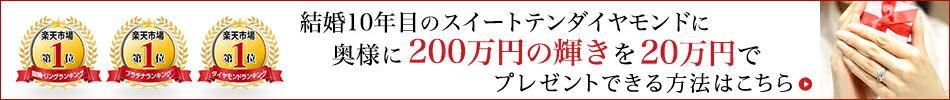 結婚記念日に贈るスイートテン(スイート10)ダイヤモンド