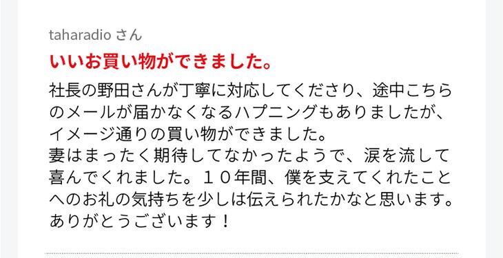 04_02_レビュー-02