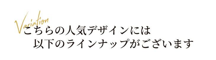 05_05_ラインナップ
