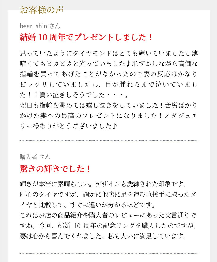 06_03-1_お客様の声-01