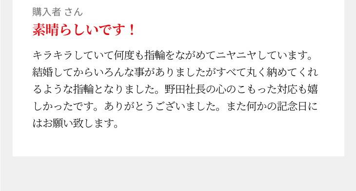 06_03-2_お客様の声-02