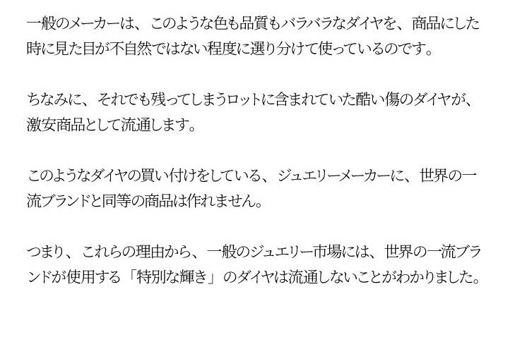 09_00-2_宝石業界の裏事情-02