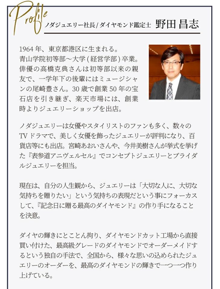 13_00-1_ダイヤモンド鑑定士 野田昌志