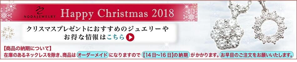 クリスマスCP