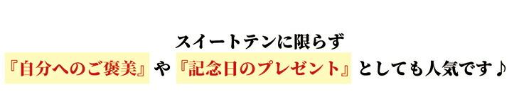 01_01_ご褒美記念日